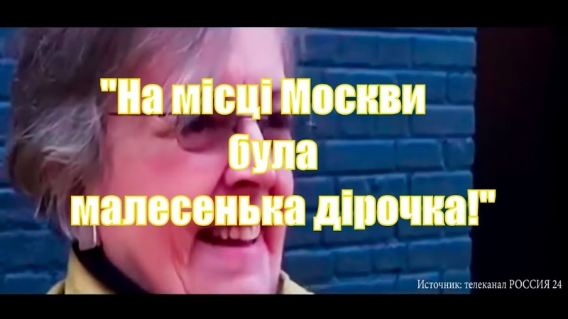 Українки в США порвали російського журналіста Москви ще не було, як був Володимир Великий