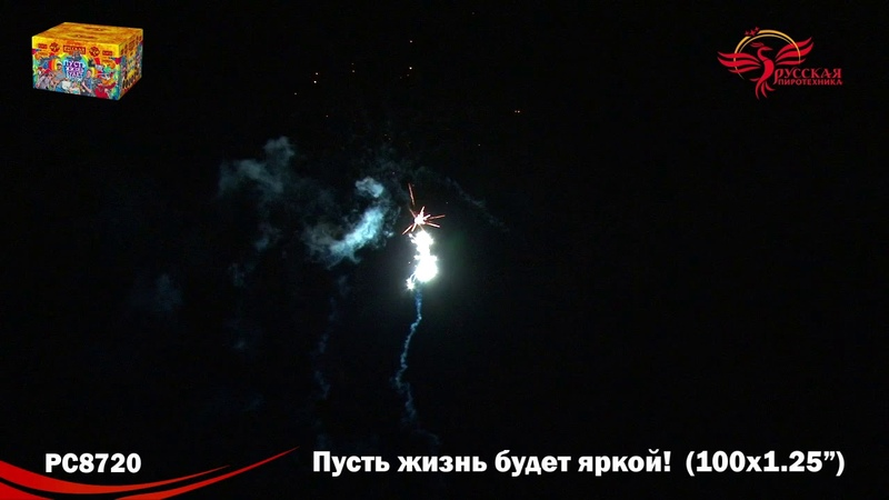 РС8720 Салют Пусть жизнь будет яркой! (1,2х100) МОДУЛЬ 1/1/1