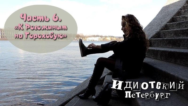 Выпуск №088 К Рогожиным на Гороховую Идиотский Петербург Часть 6