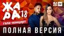 ЖАРА В БАКУ 2018 / ГАЛА КОНЦЕРТ / ЧАСТЬ 1