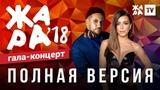 ЖАРА В БАКУ 2018 ГАЛА КОНЦЕРТ ЧАСТЬ 1