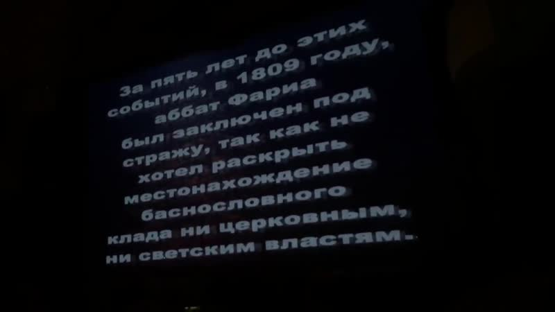 Мюзикл Граф Монте Кристо Музком 1 акт