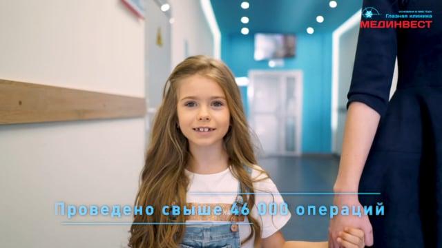 Рекламный фильм Глазная клиника МЕДИНВЕСТ