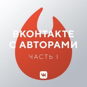 ВКонтакте с авторами. Чаcть I