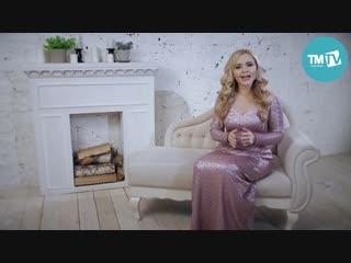 Лейсан Гимаева - Өч кызың, өч йолдызың (Премьера клипа 2019) (Татарстан) (Pop)