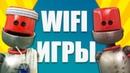 Игры по точке доступа WiFi и Bluetooth на Android и Ios