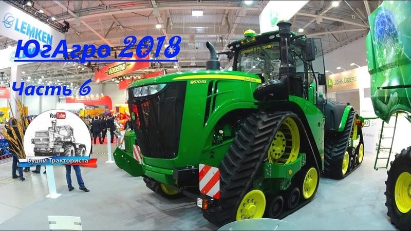Выставка ЮгАгро-2018 Часть 6: трактор John Deere 9570RX и комбайн John Deere S700.