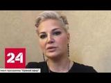 Мария Максакова бьется за квартиры три в Москве и одну в Киеве - Россия 24