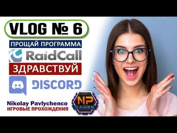 Vlog № 6 Прощай программа Raidcall,здравствуй Discord