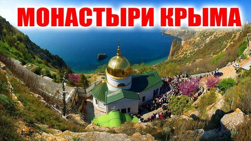 ЖИВАЯ ИСТОРИЯ. Монастыри Крыма
