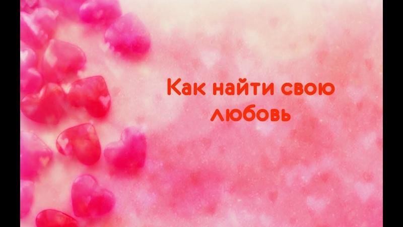 ❤Как найти свою Любовь?❤   Happy Valentine's Day 2018