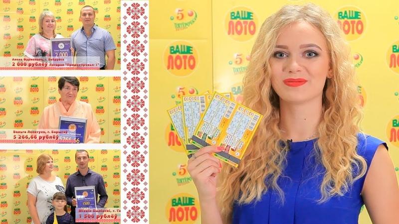 Роскошный банкет, ремонт дома и семьёй отдых на деньги от Белорусских лотерей