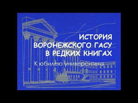 История Воронежского ГАСУ в редких книгах