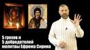 Великий Пост 5 грехов и 5 добродетелей молитвы Ефрема Сирина