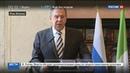 Новости на Россия 24 Сергей Лавров Россия контактирует со всеми пока ООН буксует