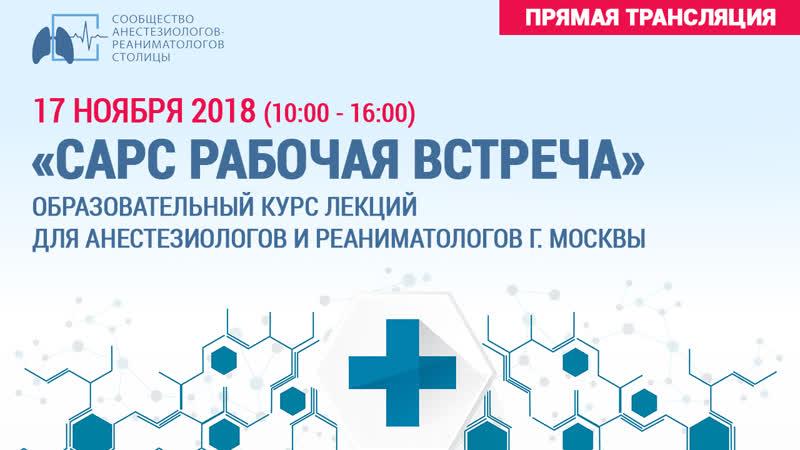 САРС рабочая встреча - видеоприглашение от Проценка Дениса Николаевича