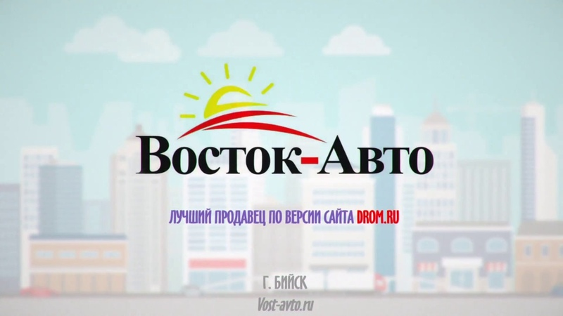 Восток-Авто Бийск Рекламный ролик