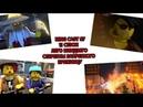King Cast 8 Обсуждаем трейлер 11 сезона Лего НиндзяГо Секреты Запретного Кружитцу