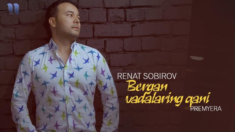 Renat Sobirov Bergan vadalaring qani Ренат Собиров Берган вадаларинг кани music version