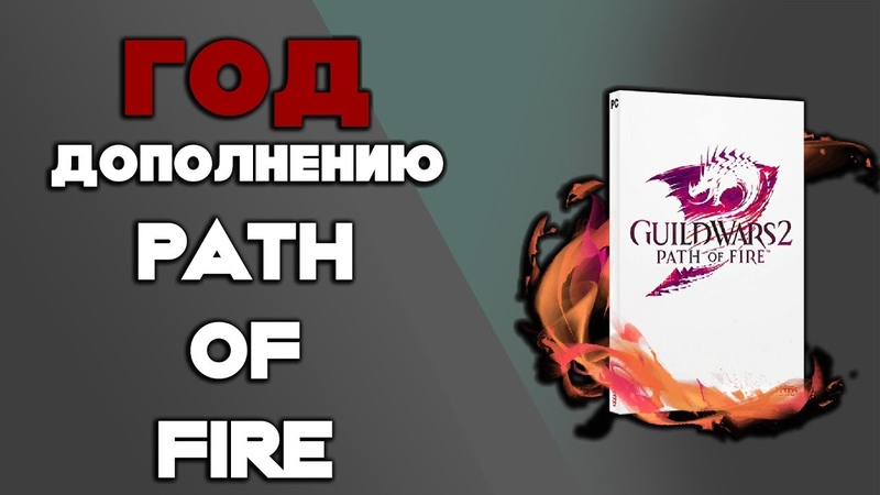 Guild Wars 2 ГОД дополнению Path of Fire SPOILER