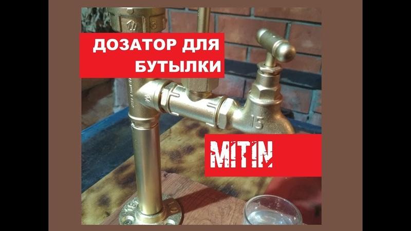 Дозатор (диспенсер) для бутылки виски I Dispenser for bottle whiskey