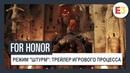 For Honor | Режим Штурм : трейлер игрового процесса | E3 2018