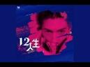 罗云熙 个人专辑 《12人生》幕后二三事