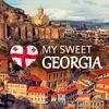 Sweet Georgia-Моя Прекрасная Грузия