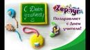 Zephyr поздравляет с Днем учителя