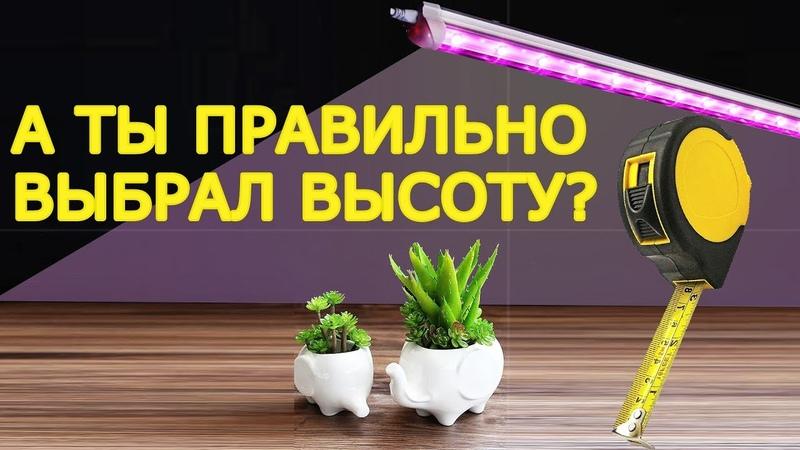 Как выбрать высоту подвеса для фитолампы Какие линзы и в каких случаях нужно использовать