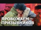 На Урале выбрали 15 красавчиков и отправили их служить в президентский полк
