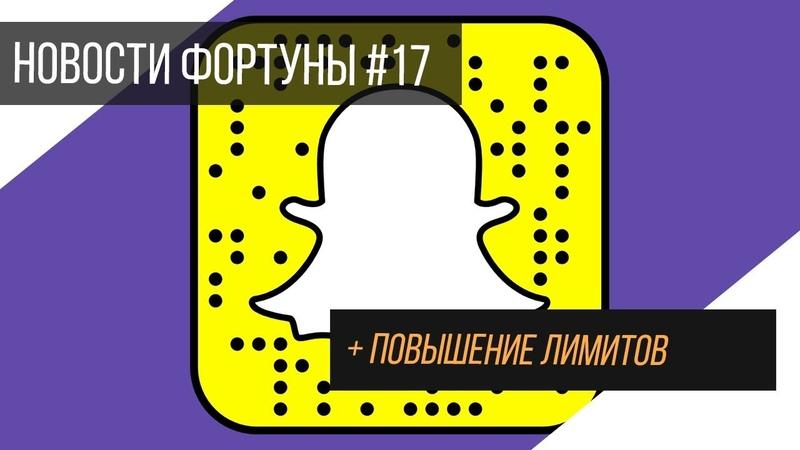 НовостиФортуны 17 повышенные лимиты Snapchat | Play Fortuna