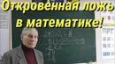 Откровенная ложь в науке и математике. Лучшая обзорная лекция. Рыбников Ю.С