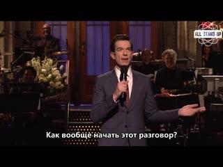 John mulaney: stand-up monologue — snl (2019) [allstandup | субтитры]