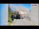 В Крыму загорелся рейсовый автобус