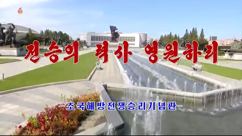 전승의 력사 영원하리 -조국해방전쟁승리기념관- 정규무력건설을 위한 골간육성