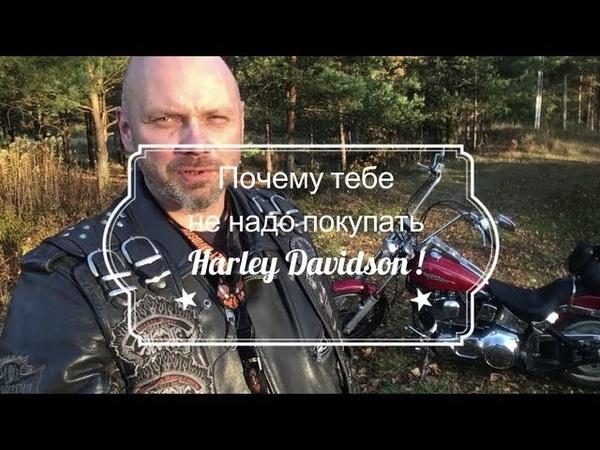 Почему тебе не надо покупать Harley Davidson