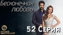 Бесконечная Любовь Kara Sevda 52 Серия. Дубляж HD1080