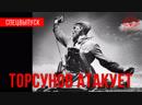Торсунов объявил войну Андропову (копия для ВК)
