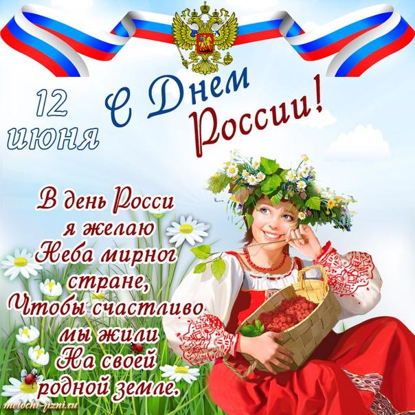 Дорогие Друзья! Поздравляю Вас с Днём России! Желаю всем Мира, Здоровья и Добра!