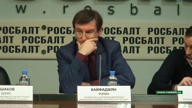 Пресс конференция в РосБалте о пытках и убийствах в СИЗО и колониях ФСИН