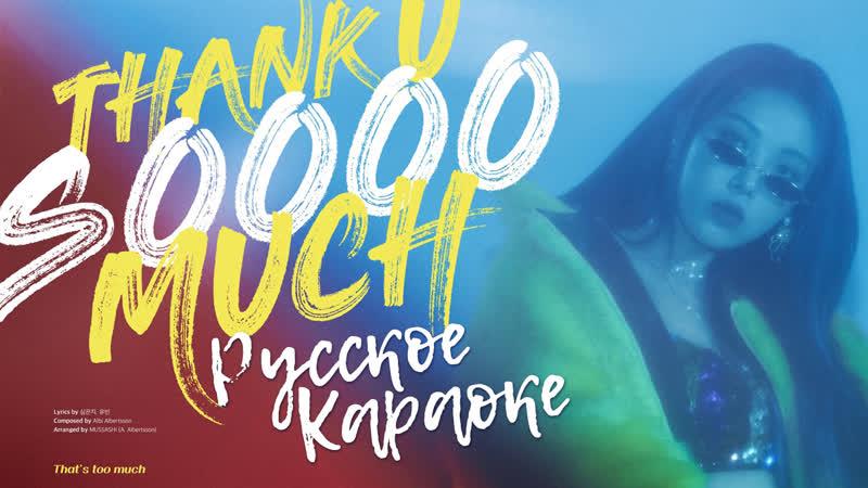 Yubin – Thank U Soooo Much [RUS (караоке) SUB FSG KEY]