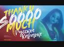 Yubin – Thank U Soooo Much [RUS (karaoke) SUB FSG KEY]