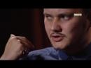 Битва Экстрасенсов Тимофей Руденко - Мистер X.