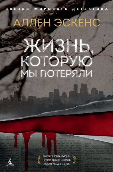 #detective@books.romance » Аллен Эскенс / Детектив Макс Руперт - 1