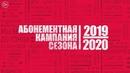 Абонементная кампания ФК «Спартак-Москва» сезона - 2019/2020