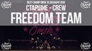 FREEDOM TEAM | Старшие Crew | Participant | Best Champ Omsk 16 December 2018