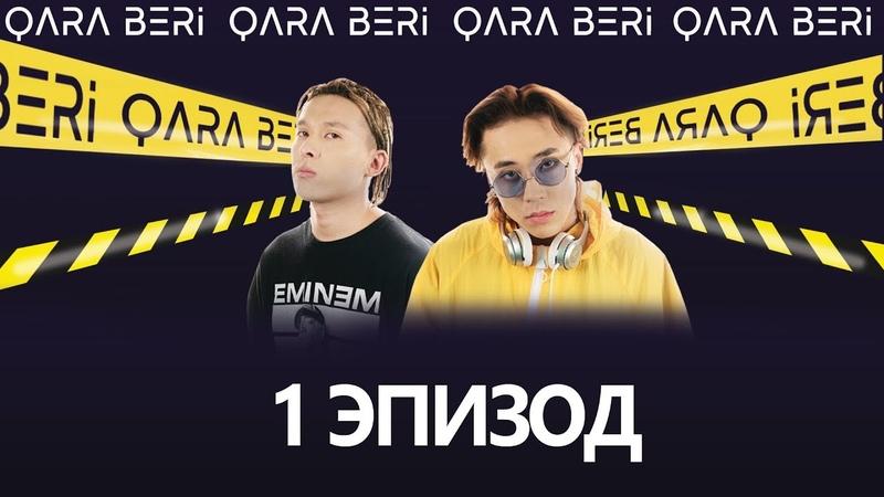 Казахский хип-хоп проект - Qara Beri - 1 эпизод (полный выпуск)
