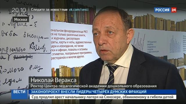 Новости на Россия 24 • Образование и воспитание станут темой конференции в Москве