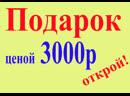 Подарок ценой в 3000 р